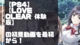 【初見動画】PS4【love clear 体験版】を遊んでみての感想!