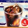【カルディ】コールドブリューは、水出しアイスコーヒーを使えば簡単においしく作れる