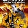 【映画】ネバー・サレンダー 肉弾凶器【The Marine】
