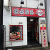 JR上野駅浅草口近く 横浜家系ラーメン 希家のつけ麺大盛り!!!