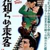 映画「見知らぬ乗客」(1951)アルフレッド・ヒッチコック監督。
