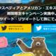 全員にExpediaクーポン1,000円分の「スカイトラベラー」キャンペーンをチェック