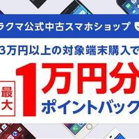 ラクマ公式中古スマホショップ限定!3万円以上の端末購入で購入金額の最大1万円分をポイントバック♪