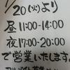 屋久島ラーメンの細道 第39回 ショコパンで夜も食べられる南の冷やし中華 3店