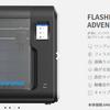 さいきんの家庭用3Dプリンタ事情しらべ(5万円以下)