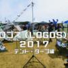 2017 屋外でロゴス新作に触れてみた テント・タープ編