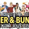 【ベストアニメ100 堂々の1位】TIGER & BUNNY を知らない人に絶対見てほしい5つの理由の話【タイバニ】
