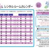 6月のレンタルルームカレンダー