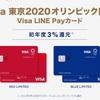 新・LINE Pay決済を超カンタンにまとめます!