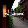 金沢一人旅総括篇:一日で訪れた場所をまとめました