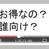YouTubeプレミアムのメリットまとめ:恩恵を受けるユーザー層など