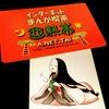 空いてる名古屋の漫画喫茶「亜熱帯」女性が泊まる個室・シャワー付き@名駅広小路店レビュー