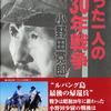 『たった一人の30年戦争』小野田寛郎(東京新聞)