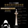 『第2回 カクヨムWeb小説コンテスト』読者選考通過作品
