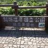 夏の北海道・道東旅行①