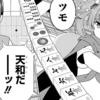 『咲-Saki-』第203局「神風」感想