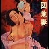 『団地妻 昼下りの情事』(1971) 西村昭五郎:監督