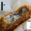 熊本・小国町【黒豚屋】メンチカツは至高の逸品!近くを通ったら絶対立ち寄るべき!そしてすぐに食べるべき!