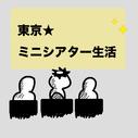東京・ミニシアター生活