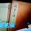 NHK 100分de名著 観阿見世阿弥 風姿花伝