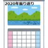 【雑記23】2020年の振り返り~ゲーム~