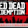 【Red Dead Redemption 2】推奨スペック/必要動作環境【レッド・デッド・リデンプション2】