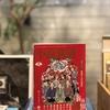 「小説新潮1月号」記事内にて紹介されました
