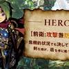 『世界樹の迷宮X(3DS)』探索日記:勇者パーティ、ゴーレムに初敗北を喫する