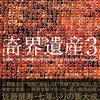 """静謐なる""""無"""" / 佐藤健寿の『奇界遺産 3』"""