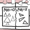 「三角形」算数3年 三角形の仲間分け 辺に着目できるか?