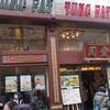 同發新館売店イートイン@横浜中華街ではミルクタルト