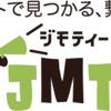 『ジモティー』の使い方、商品取引の方法!【アプリ、アカウント登録、無料、iPhone、Android】