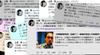 沖縄県知事選挙デマ ④ 大麻デマ 上念司は安倍御用 bot なのか - デマブログがたちあがる、そしてそのデマを連続拡散し続ける加計学園 岡山理科大学「客員教授」上念司の涙ぐましき手動 bot