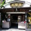 【お土産にもおすすめ!】神田明神参道の老舗の甘酒屋さんが絶品すぎる!