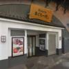 【東京】【有楽町】ランチにオススメ!本格マグロ丼を楽しめるお店【まぐろ一代】