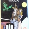 都筑道夫「翔び去りしものの伝説」(徳間文庫)