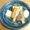 我が家の食卓ものがたり 週一お決まり、関東煮 令和3皿 より。