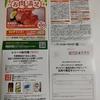 【6/6*6/7】イオン×サントリー お肉で満足キャンペーン【レシ/はがき*web】