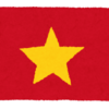 子連れベトナム・ハノイ旅行記① 初日(出発からホテル到着まで)