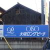 OISO(大磯)ロングビーチ