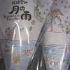 満月の日はサービスデー!絹焼き包み 月の雨 キラリス函館店【クレープ】