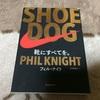 【SHOE DOG(シュードッグ) 靴にすべてを。】メルカリで安く買えました