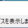 【python】【初心者】tkinterを使ってcsvファイルを読み取る方法(2/3)