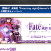 【FGO】疑似桜鯖と剣豪