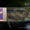 【Destiny2】シーズン2最後のファクションラリー開幕!今シーズンの装飾解放のラストチャンス