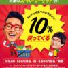 【PayPayで一部のスーパーが10%還元ですよ!!】ダイエット248日目(3月4日)