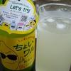 本当に美味しいレモンサワーが飲みたい!蔵元が作る「ちょいワルれもん」(岩手・盛岡)