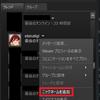 Steamでフレンドの名前を固定する方法