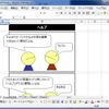 Excelで4コマ漫画を描く