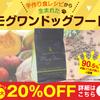 【犬】おすすめのドッグフードブランド 11選+α